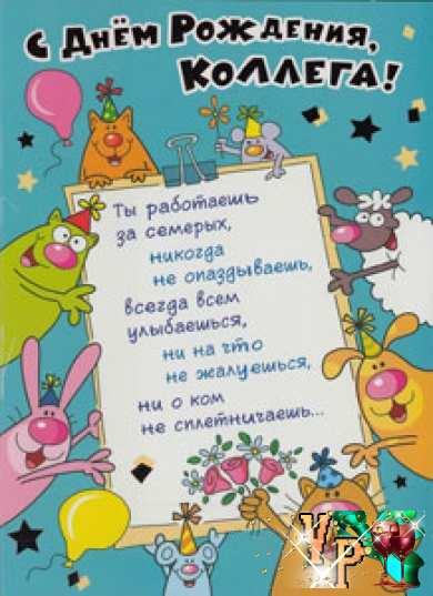 Плакат для коллеги с днем рождения