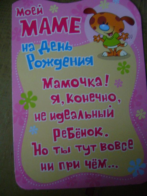 Большая открытка маме на день рождения своими руками